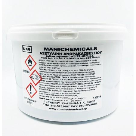 Ασετυλίνη Ανθρακασβεστίου 5kg